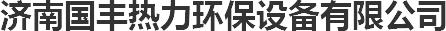 济南国丰热力环保设备有限公司